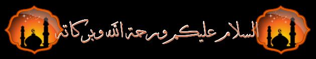 Nass OumAbduRahman - Tafsir jouz 'Amma (Session 3) Salam210