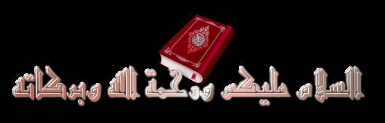 um amattulah - Tafsir jouz 'Amma (Session 3) Salamr10