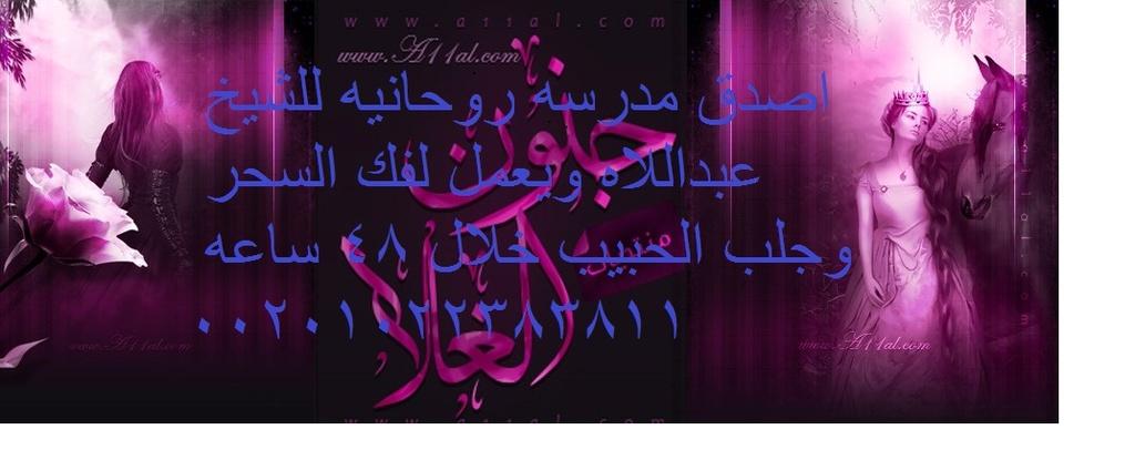 افضل شيخ فى الوطن 00201022383811العربى والشرق الاوسط