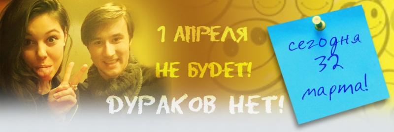 1 апреля.. Navkaa11
