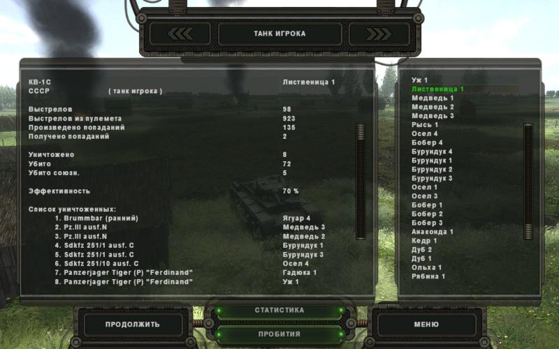Missions by Deviator (Місії ад Девіатора) - Page 4 Shot_210