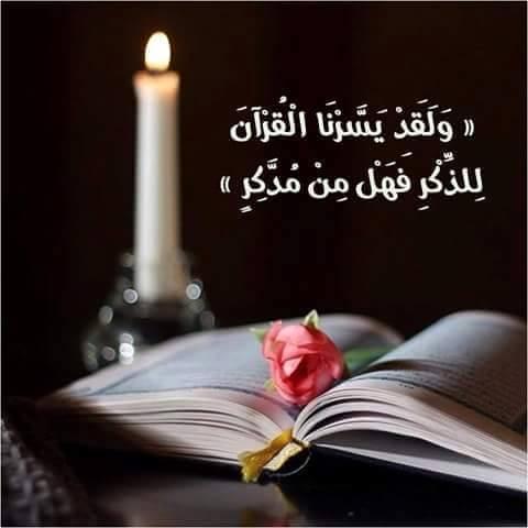 النوادر في تجويد القرآن 12074811