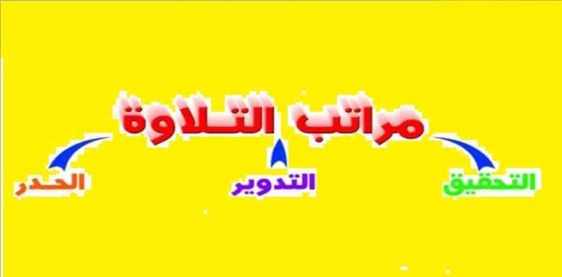 Bismillah ** 1er cours 12108310