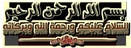 كلمة عن التوحيد بالدارجة المغربية ..ربيع قرطبة  65mlvq13