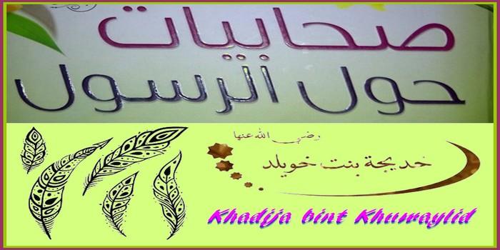 الصَّحابِيات Eakhad10