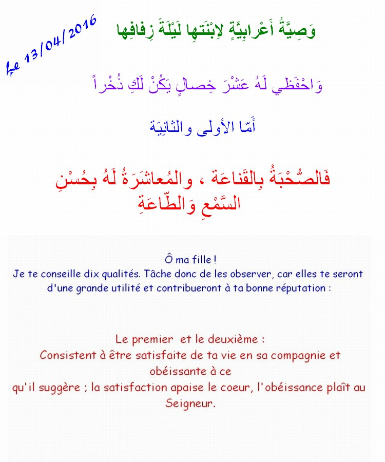 Bismillah ** 1er cours - Page 2 Ieoeie11