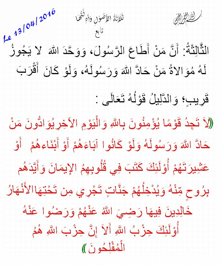 Bismillah ** 1er cours Ieoeie12