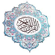 محمد راتب النابلسي - تفسير سورة  الفاتحة   Images19