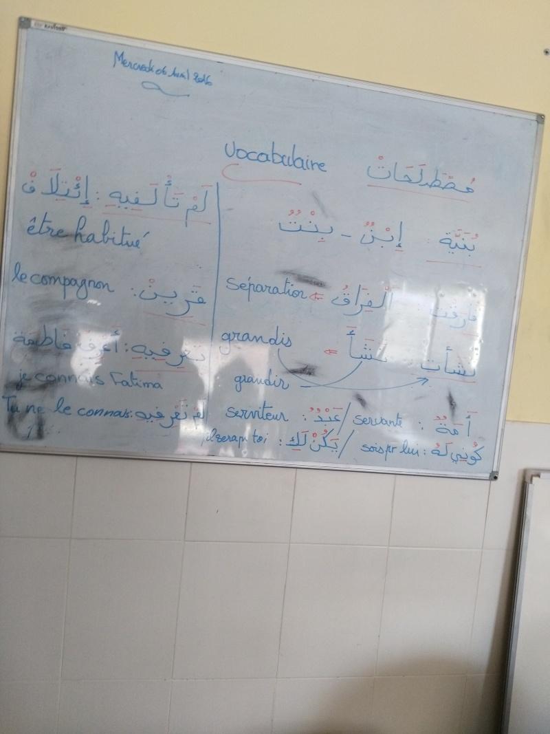Bismillah ** 1er cours Img_2010
