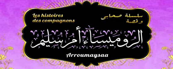 الصَّحابِيات - Page 2 Maxres10