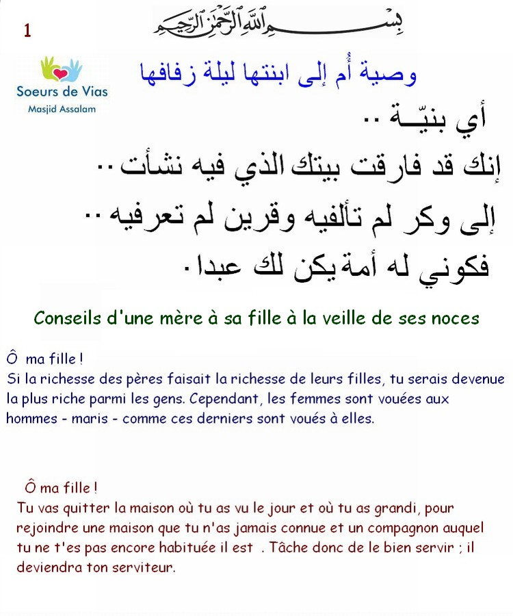 Bismillah ** 1er cours O_ma_f10