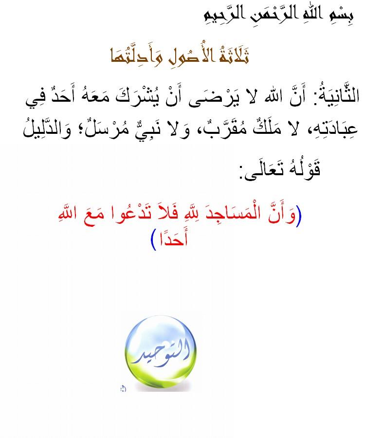 Bismillah ** 1er cours Oua_ou10