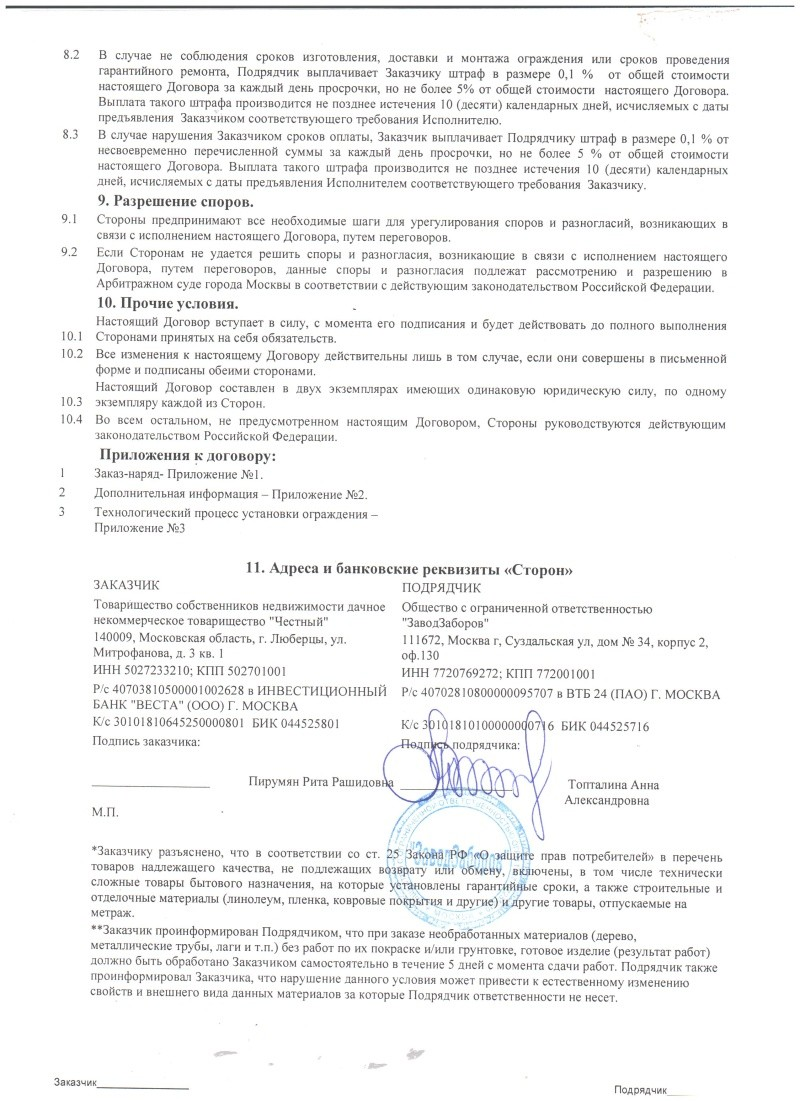 Договор по въездным группам 1989_012