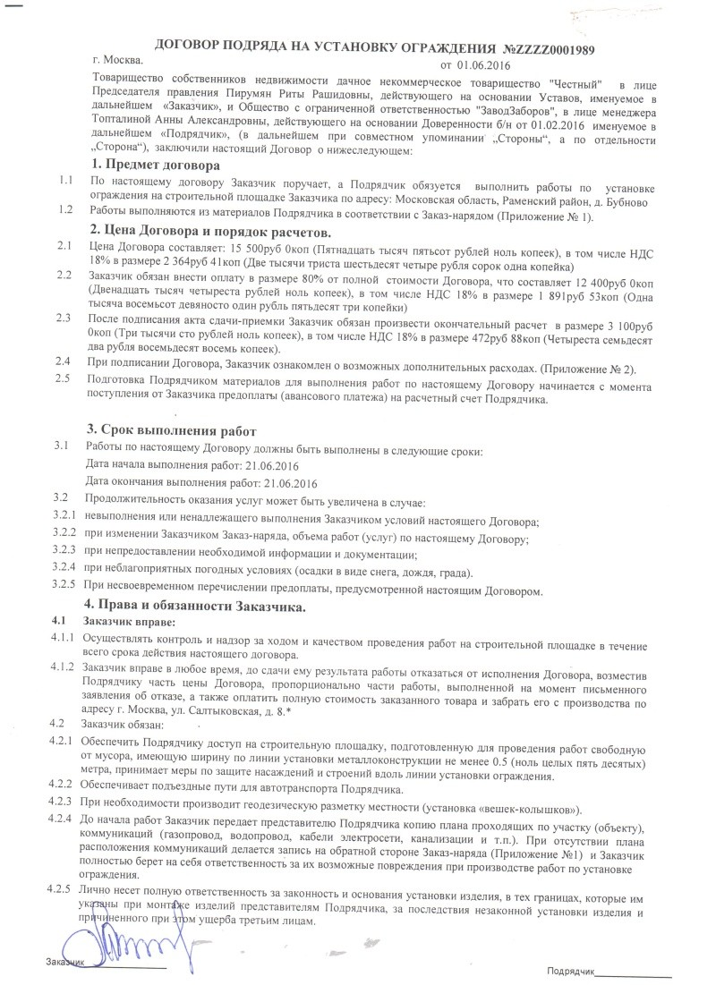 Договор по въездным группам 1989_014