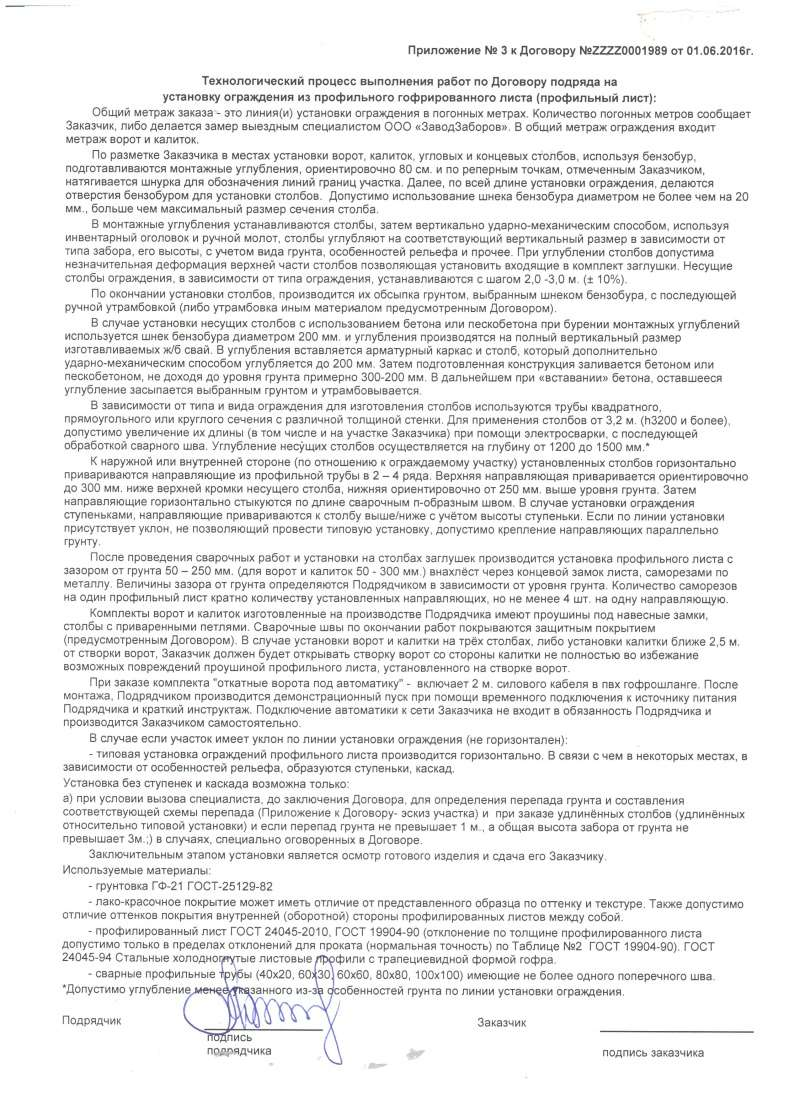 Договор по въездным группам 1989_015