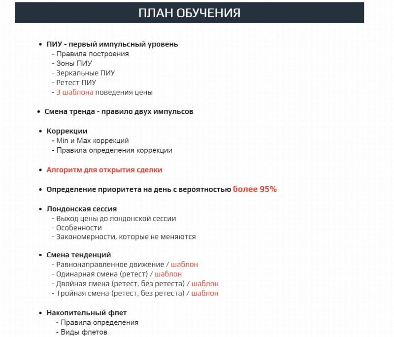 Торговая стратегия - TPSproSYSTEM _s8mhq11