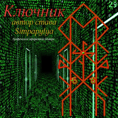 Став КЛЮЧНИК  Euza10
