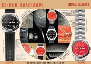 Communication Raketa  - Page 6 Catalo10