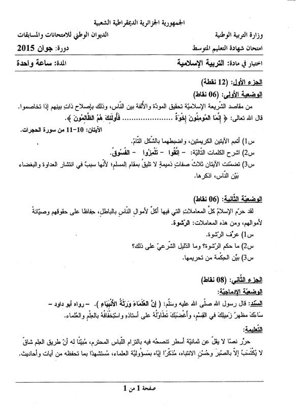 موضوع وحلول شهادة التعليم المتوسط لسنة 2015 لمادة التربية الاسلامية  - مع التصحيح النموذجي تحضيرات التعليم المتوسط 2016 115