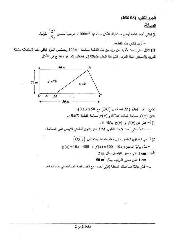 موضوع وحلول شهادة التعليم المتوسط لسنة 2015 لمادة الرياضيات  - مع التصحيح النموذجي تحضيرات التعليم المتوسط 2016 210