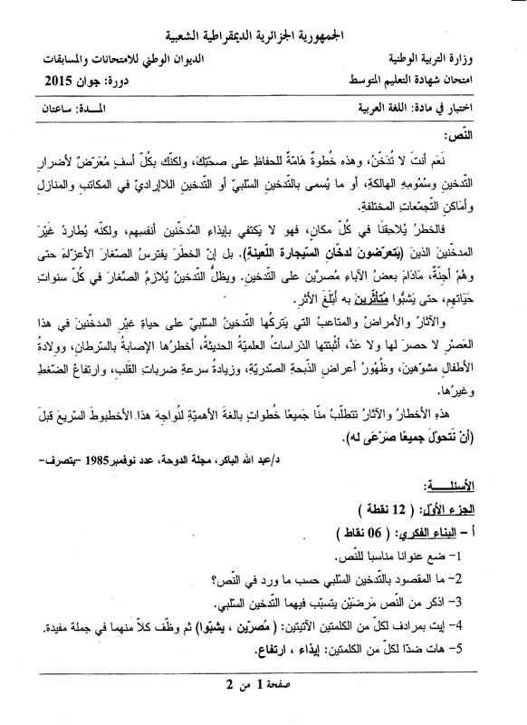 موضوع وحلول شهادة التعليم المتوسط لسنة 2015 لمادة اللغة العربية  - مع التصحيح النموذجي تحضيرات التعليم المتوسط 2016 O110