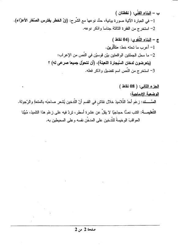 موضوع وحلول شهادة التعليم المتوسط لسنة 2015 لمادة اللغة العربية  - مع التصحيح النموذجي تحضيرات التعليم المتوسط 2016 O210
