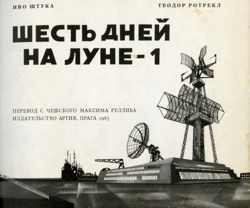 Teodor Rotreckl  - Six Days on Luna One (USSR, 1965) 12440510