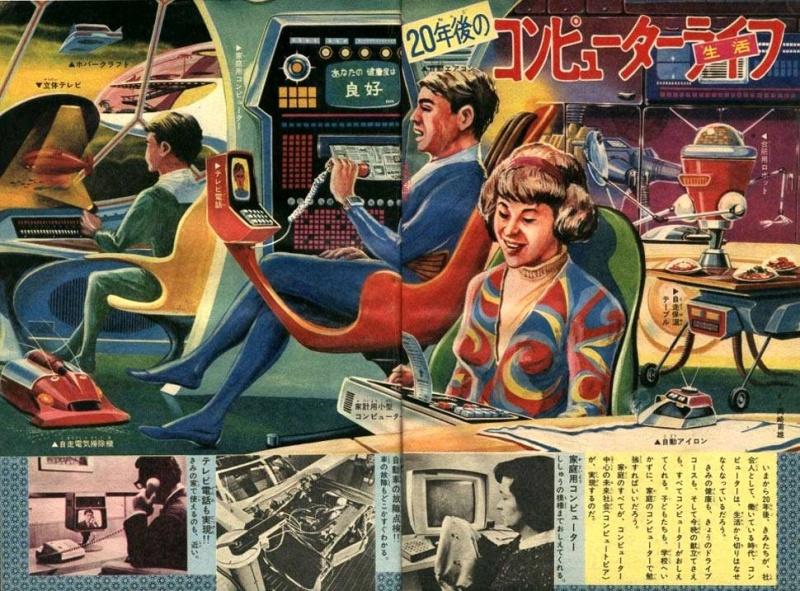 Shigeru Komatsuzaki (1915-2001) - Japanese Retrofuture. 13316910