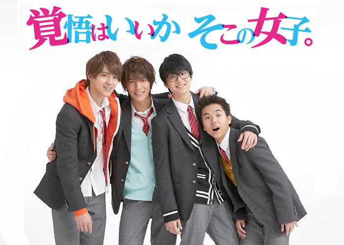 [MnD] Dramas japonais, en cours et terminés Are_yo10