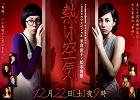 Mizuki no Drama & Tokio Sorafune no Fansub - Projets TSnF Atsui_10