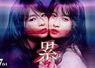 Mizuki no Drama & Tokio Sorafune no Fansub - Portail Kasane10