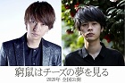 Mizuki no Drama & Tokio Sorafune no Fansub - Portail Kyuso_10