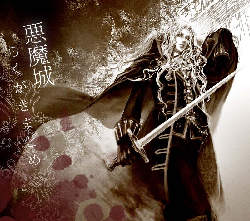 Alucard Adrian Fahrenheit Tepes Dracula of Castlevania Alucar19
