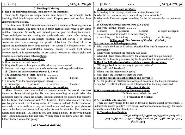 نموذج اجابة امتحان اللغة الانجليزية للثانوية العامة 2019 نظام حديث بالاضافة الي نموذج الامتحان Oei_oo10