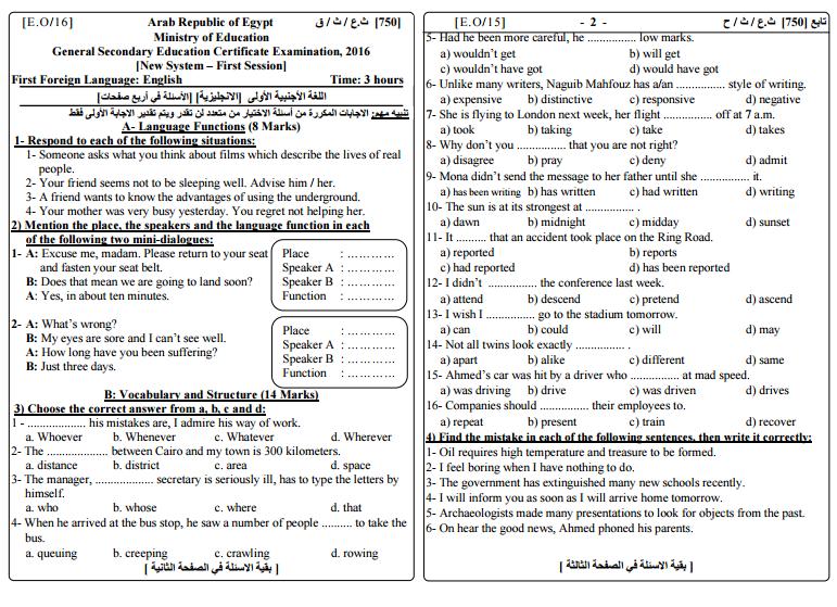 نموذج اجابة امتحان اللغة الانجليزية للثانوية العامة 2019 نظام حديث بالاضافة الي نموذج الامتحان Oei_ou10