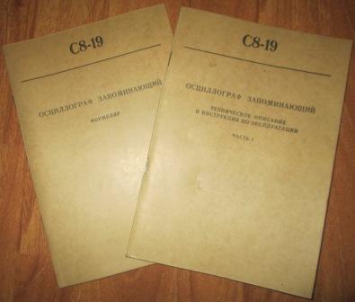 Приборы СССР Y8-19_21