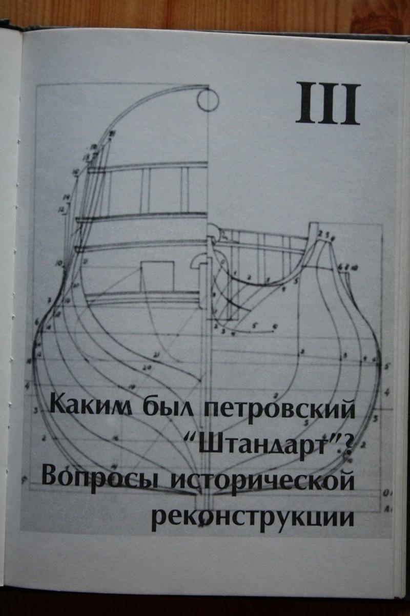 La Marine russe Img_7450