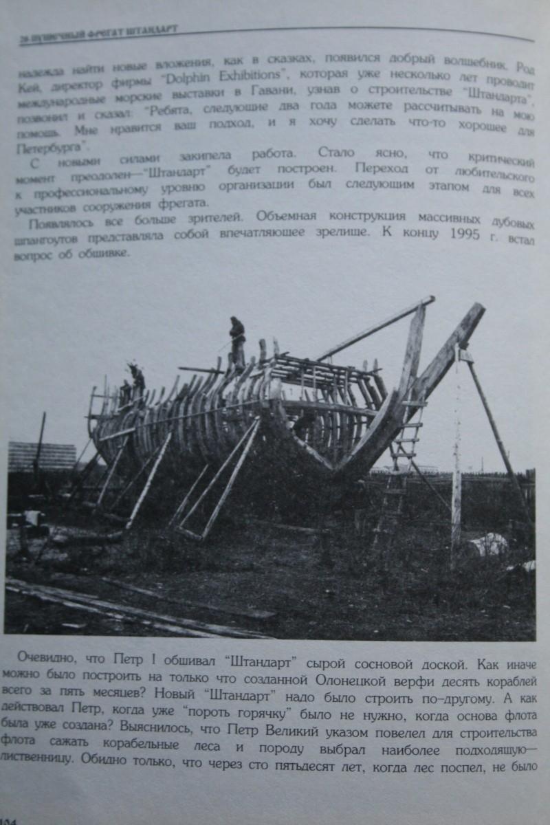 La Marine russe Img_7451