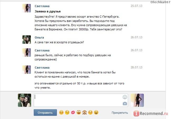 шантажисты спонсоры или шантаж девушек в интернете Chek_010