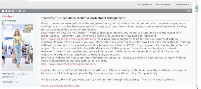 Шантаж моделей или осторожно модельные агенты мошенники, фотографы шантажисты скауты мошенники Ieaezz13