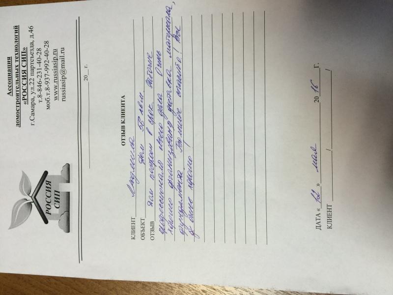 Отзыв нашего клиента г.Самара Ia12