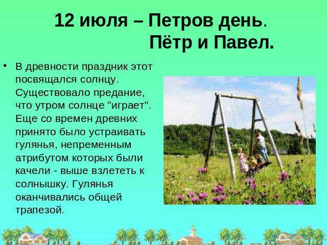 Петров день(12 июля) — Обряды, ритуалы, гадания, приметы Img810