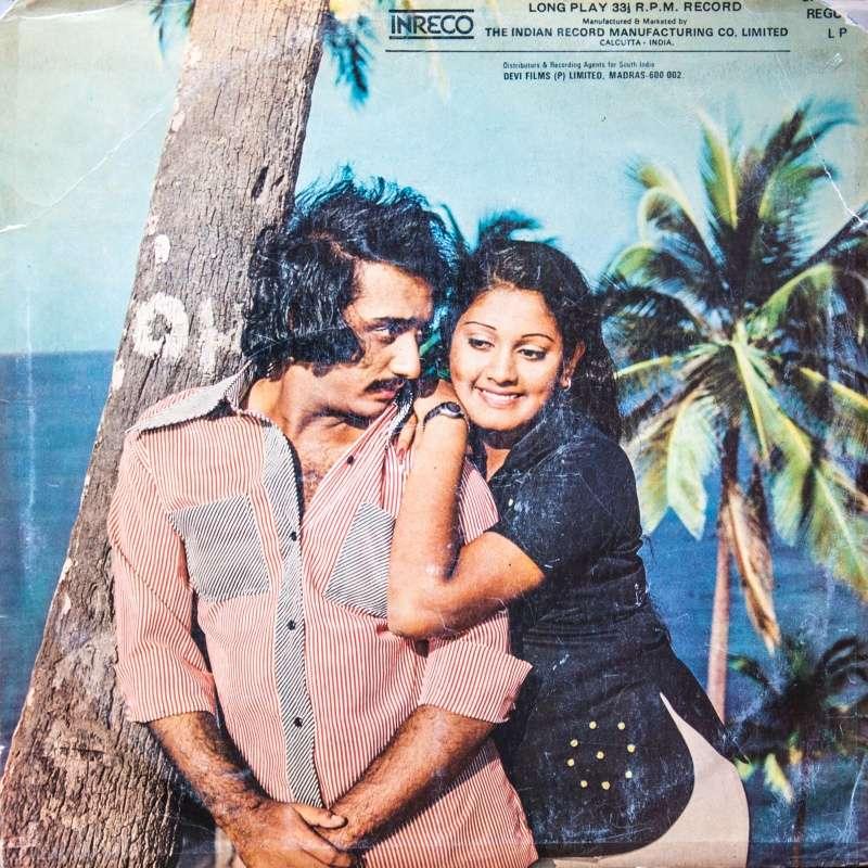 "Vinyl (""LP"" record) covers speak about IR (Pictures & Details) - Thamizh - Page 24 Azhage17"