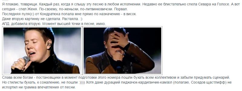 Евгений Литвинкович: Общение поклонников - Том XIII Ieaezz14