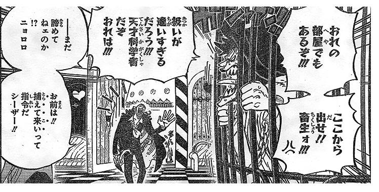 One Piece Manga 825: Spoiler 104-710