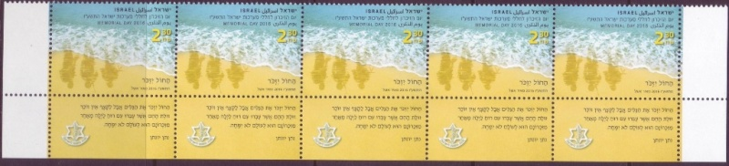 Israel 2016 2016_m13