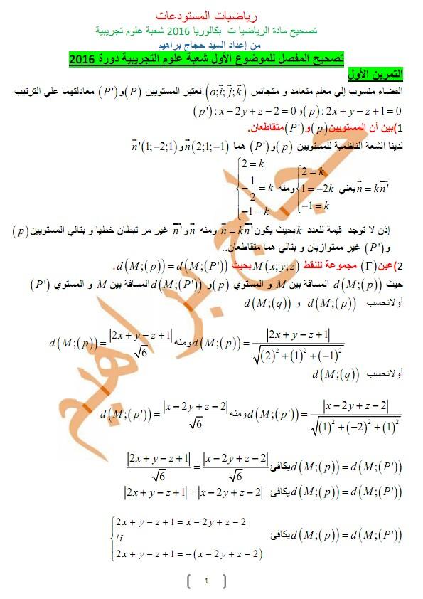 الحلول المفصلة لمواضيع الرياضيات لبكالوريا 2016 شعبة العلوم التجريبية 010