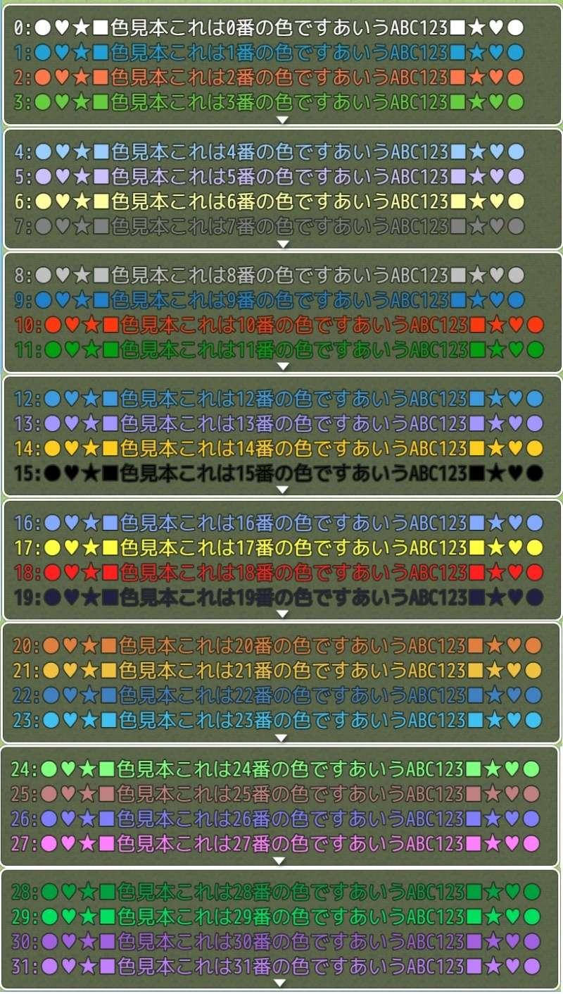 Liste des couleur de texte. Yai110