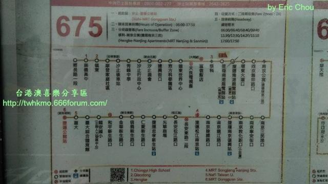 【台北交通工具|公車特輯】台北市公車 Part 4 10400310
