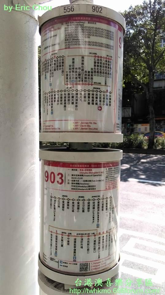 【台北交通工具|公車特輯】台北市公車 Part 3 10400810